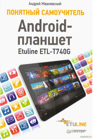 android-tutorial-book.png